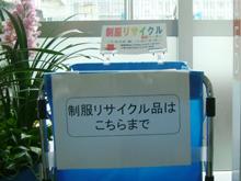 制服リサイクル