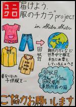 「届けよう、服のチカラ」プロジェクト