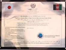 UNESCOアフガニスタン寺子屋事業報告