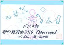 春の発表会2018