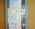 第23回 学習発表会「飛龍祭」