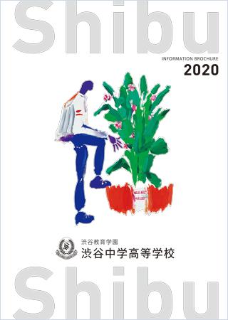 2020 information brochure