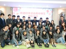 中国修学旅行