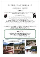 くま川鉄道募金