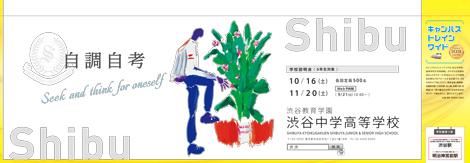 渋谷中学高等学校ポスター